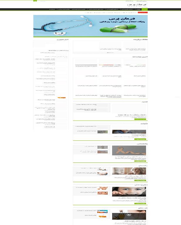 درمان-پرس-–-پایگاه-اطلاع-رسانی-حوزه-پزشکی-darmanpress-min