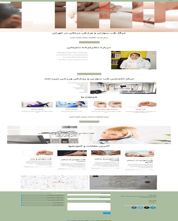 دکتر-غزاله-سلیمانی-–-پزشک-ورزشی-و-طب-سوزنی-min-617x750
