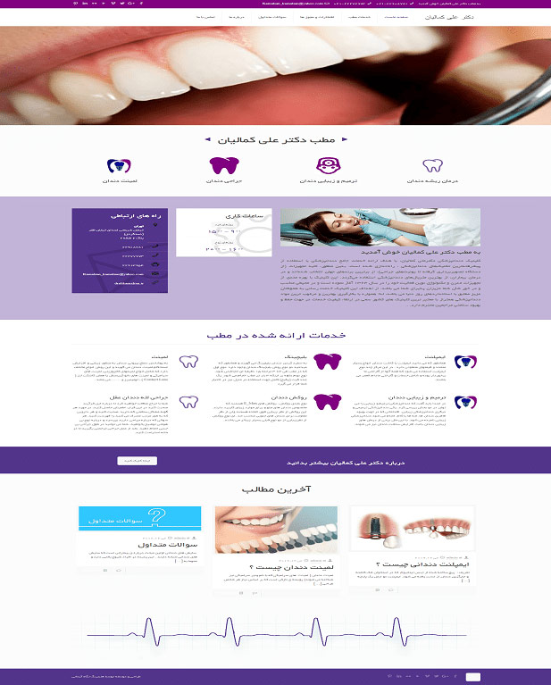 سایت-دکتر-علی-کمالیان-–-متخصص-و-جراح-دندانپزشک-dralikamalian