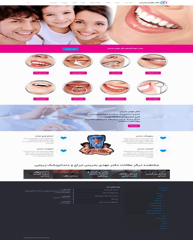 سایت-دکتر-مهدی-بحرینی-–-جراح-دندانپزشک-drmehdibahreini