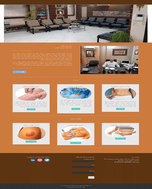 صفحه-اصلی-دکتر-علی-یگانه-dr-aliyeganeh-min-1