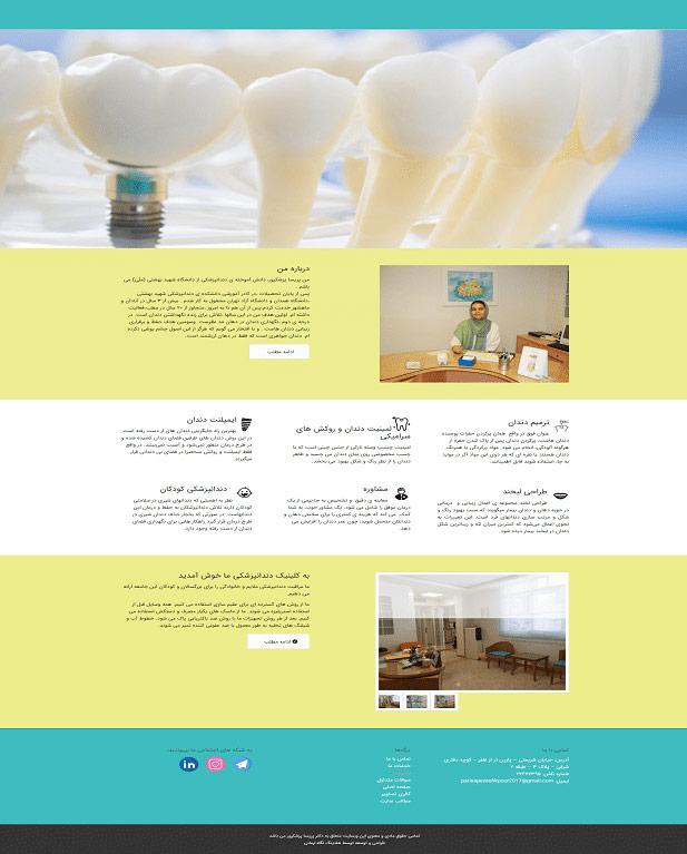 صفحه-اصلی-دکتر-پریسا-پزشکپور-drpezeshkpour-min