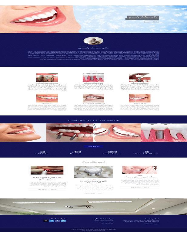 صفحه-اصلی-وبسایت-دکتر-سیامک-رییسی-drsiamakreici-min