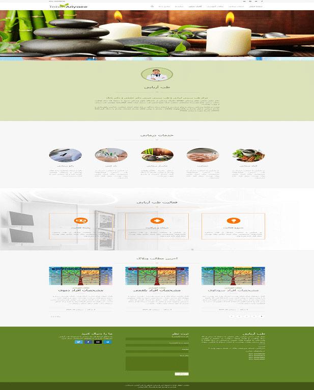 صفحه-اصلی-وبسایت-طب-آریایی-tebearyaee-min