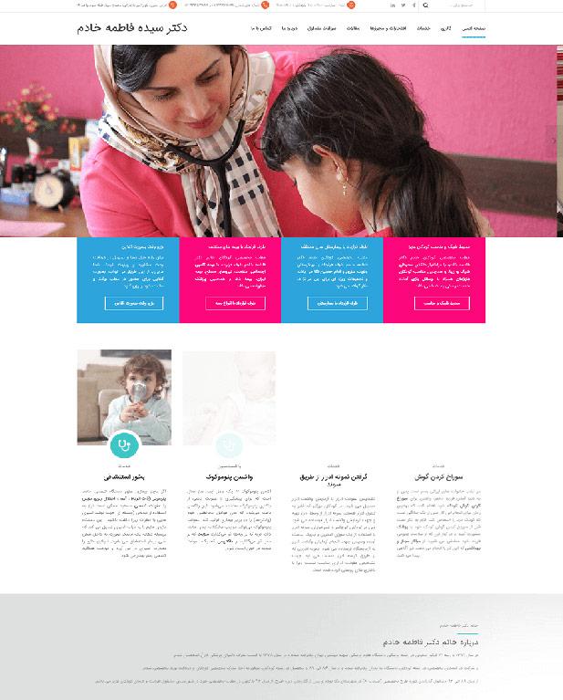 FireShot-Capture-050-صفحه-اصلی-دکتر-سیده-فاطمه-خادم-drfatemehkhadem