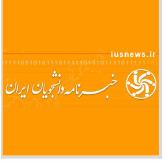 دانشجویان-ایران