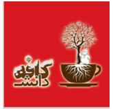 کافه-دانش