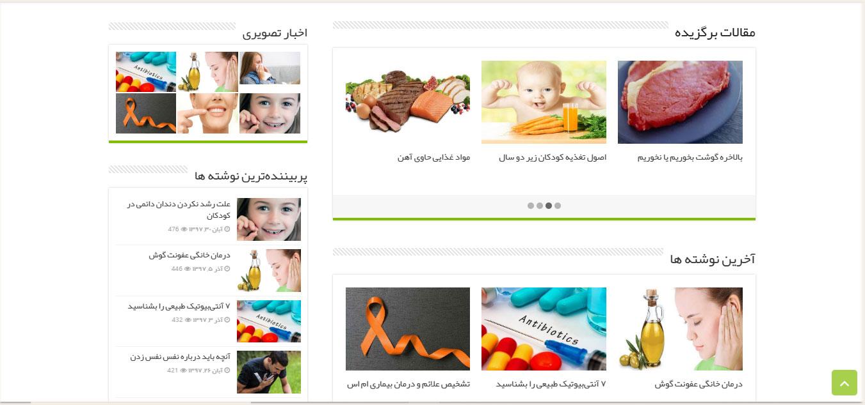 سایت درمان پرس