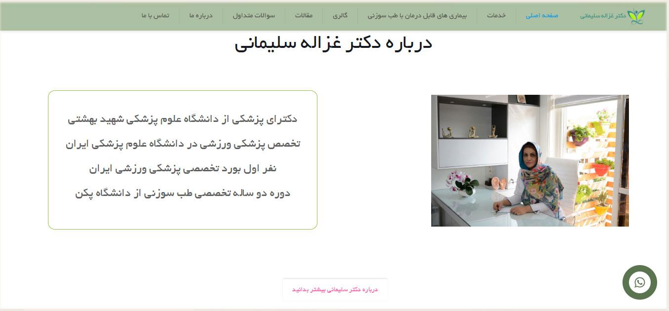 سایت دکتر سلیمانی